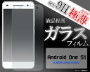 送料無料 Android One S1 ガラスフィルム 保護フィルム 強化ガラス 9H ラウンドエッジ 薄型 画面保護フィルム 液晶保護フィルム スマホ 液晶保...