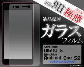 送料無料 Android One S2 / DIGNO G 602KC ガラスフィルム 保護フィルム 強化ガラス 9H ラウンドエッジ 薄型 画面保護フィルム 液晶保護フィルム スマホ 液晶保護シート Y!mobile ワイモバイル ソフトバンク softbank 京セラ アンドロイドワンs2