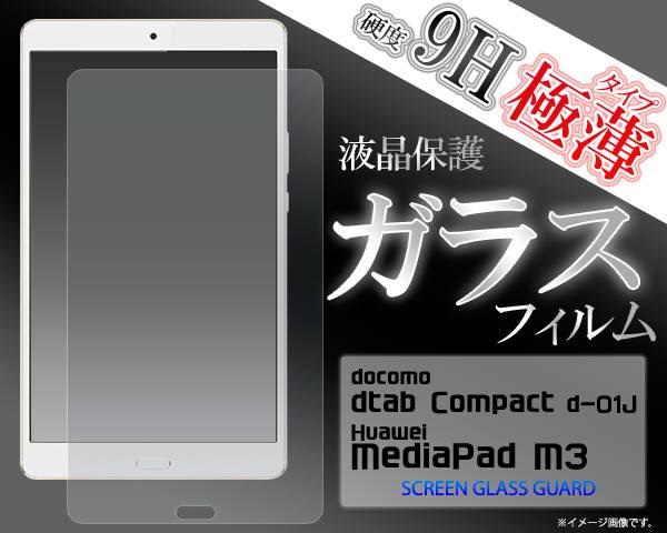 【送料無料】dtab Compact d-01J / Huawei MediaPad M3 ガラスフィルム 画面保護フィルム 強化ガラス 9H ラウンドエッジ 薄型 docomo ドコモ Huawei ファーウェイ タブレット クリーナーシート付属 スマホ液晶保護シート 保護シール dタブ ディータブ d01j 【激安】