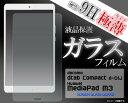 【送料無料】dtab Compact d-01J / Huawei MediaPad M3 ガラスフィルム 画面保護フィルム 強化ガラス 9H ラウンドエッジ ...