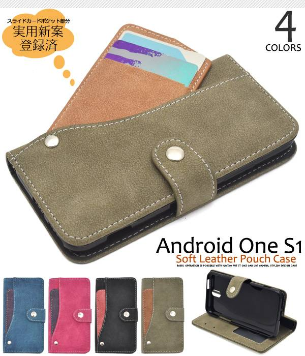 送料無料 手帳型 Android One S1 ケース 手帳ケース スマホケース アンドロイドワンS1 Yモバイル Y!mobile ワイモバイル ソフトバンク softbank SHARP シャープ カバー 携帯ケース 人気 おしゃれ オススメ かわいい カード収納 SIMフリー 黒青緑