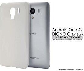 送料無料 Android One S2 / DIGNO G 602KC ケース ホワイト 白 スマホケース カバー 京セラ ハードケース Y!mobile ワイモバイル ソフトバンク softbank アンドロイドワンs2 ディグノジー 無地 シンプル 人気 おしゃれ かわいい 携帯ケース デコ