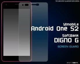 送料無料 Android One S2 / DIGNO G 602KC 保護フィルム 画面保護フィルム 液晶保護フィルム スマホ 液晶保護シート Y!mobile ワイモバイル ソフトバンク softbank 京セラ アンドロイドワンs2 ディグノ ジー