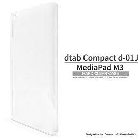 送料無料 docomo dtab Compact d-01J / MediaPad M3 クリアケース 透明 カバー Huawei SIMフリー ドコモ シムフリー タブレットケース ファーウェイ メディアパッド 人気 無地 シンプル デコ 素材 ハードケース