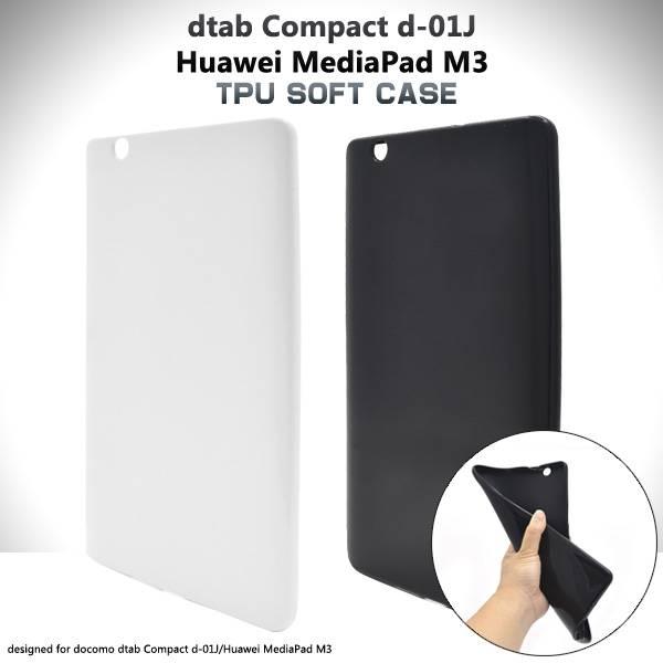 【送料無料】docomo dtab Compact d-01J / MediaPad M3 ケース 白黒 カバー Huawei SIMフリー ドコモ シムフリー タブレットケース ファーウェイ メディアパッド 人気 無地 シンプル デコ 素材 ソフトケース 柔らかい 【激安】