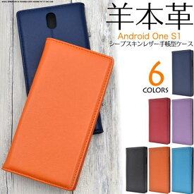 346aa8dfff 送料無料 羊本革 手帳型 Android One S1 ケース 手帳ケース スマホケース アンドロイドワン
