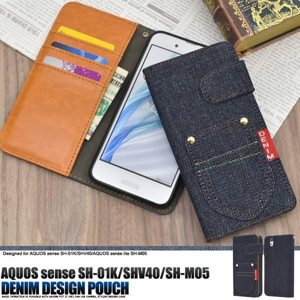 送料無料 手帳型ケース AQUOS sense SH-01K / SHV40 / basic AQUOS sense lite SH-M05 ケース スマホケース アクオス センス カバー ドコモ docomo 手帳 携帯ケース デニム ジーンズ地 かわいい 柔らかい SIMフリー 楽天モバイル UQモバイル sh01k shm05 702SH