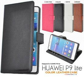 送料無料 手帳型 HUAWEI P9 liteケース スマートフォンカバー スマホカバー Huawei ファーウェイ P9 ライト SIMフリー 携帯ケース シンプル 無地 大人 人気 オススメ おしゃれ 黒白茶 TPU