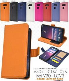 送料無料 手帳型 V30+ L-01K / JOJO L-02K / isai V30+ LGV35 ケース ハードケース イサイ ジョジョ 黒白青赤 au エーユー docomo ドコモ スマホケース スマホカバー 携帯ケース シンプル 無地 人気 かわいい ジョジョスマホ LGエレクトロニクス l01k l02k