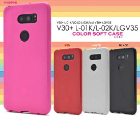 送料無料 V30+ L-01K / JOJO L-02K / isai V30+ LGV35 ソフトケース ケース 黒白赤ピンク イサイ ジョジョ au エーユー docomo ドコモ スマホケース スマホカバー 携帯ケース シンプル 無地 人気 デコ ジョジョスマホ LGエレクトロニクス 柔らかい l01k l02k