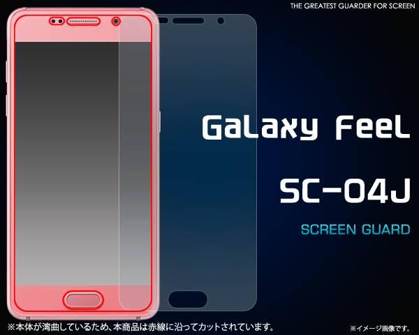送料無料 Galaxy Feel SC-04J 液晶保護フィルム ギャラクシー フィール カバー 薄型 クリーナーシート付属 画面保護フィルム スマホ液晶保護シート 保護シール スマートフォン docomo ドコモ サムスン 光沢 sc04j