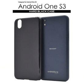 送料無料 Android One S3 ケース ブラック 黒 ケース カバー Y!mobile ワイモバイル ソフトバンク softbank シャープ SHARP アンドロイドワンs3 デコ用 素材 携帯ケース 無地 シンプル ハードケース 耐衝撃