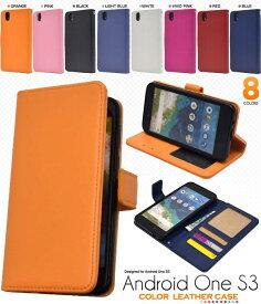 40d4b9b5a8 送料無料 手帳型 Android One S3 ケース 手帳ケース スマホケース カバー Y!mobile ワイ