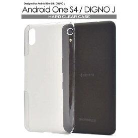 送料無料 Android One S4 / DIGNO J 704KC ケース クリアケース 透明 アンドロイドワンS4 Softbank ソフトバンク Yモバイル Y!mobile ワイモバイル 京セラ カバー 携帯ケース 人気 無地 オススメ シンプル デコ デコ用 ハードケース 硬い 耐衝撃