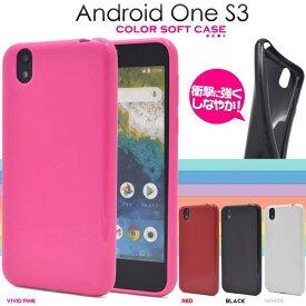 送料無料 Android One S3 ケース スマホケース カバー 黒白赤ピンク Y!mobile ワイモバイル ソフトバンク softbank シャープ SHARP アンドロイドワンs3 デコ用 素材 携帯ケース 無地 シンプル ソフトケース 柔らかい 耐衝撃