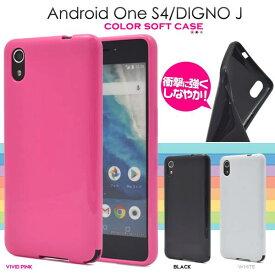 送料無料 Android One S4 / DIGNO J 704KC ケース ピンク黒白 スマホケース アンドロイドワンS4 Softbank ソフトバンク Yモバイル Y!mobile ワイモバイル 京セラ カバー 携帯ケース 人気 無地 オススメ シンプル ソフトケース 柔らかい 耐衝撃