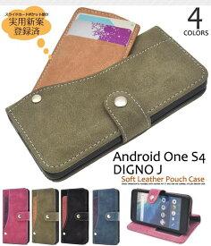 送料無料 手帳型 Android One S4 / DIGNO J 704KC ケース 手帳ケース アンドロイドワンS4 Softbank ソフトバンク Yモバイル Y!mobile ワイモバイル 京セラ ディグノJ カバー 携帯ケース 人気 おしゃれ オススメ デコ 黒緑青紺ピンク