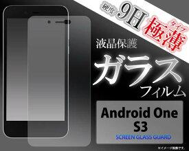 送料無料 Android One S3 ガラスフィルム 保護フィルム 強化ガラス 9H ラウンドエッジ 薄型 画面保護フィルム 液晶保護フィルム スマホ 液晶保護シート 保護シール Y!mobile ワイモバイル ソフトバンク softbank シャープ SHARP アンドロイドワンs3