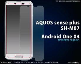 送料無料 AQUOS sense plus SH-M07 / Android One X4 保護フィルム 画面保護フィルム 液晶保護フィルム スマホ 液晶保護シート 保護シール アクオスセンスプラス Y!mobile ワイモバイル シャープ SHARP アンドロイドワンx4 光沢 楽天モバイル SIMフリー