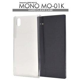 送料無料 MONO MO-01K ケース クリアケース ハードケース 透明 docomo ドコモ スマホカバー 携帯ケース スマートフォン カバー シンプル 無地 人気 硬い デコ デコ用 硬い 専用ケース ZTE mo01k