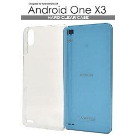 送料無料 Android One X3 ケース スマホケース クリア 透明 ケース カバー Y!mobile ワイモバイル 京セラ アンドロイドワンX3 デコ デコ用 素材 携帯ケース 無地 シンプル ハードケース 耐衝撃 硬い