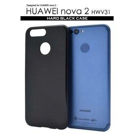 HUAWEI nova 2 HWV31 ケース ブラック 黒 スマホケース スマホカバー au エーユー UQ mobile ファーウェイ ノヴァ2 SIMフリー 携帯ケース ハードケース シンプル 無地 大人 人気 オススメ デコ デコ用 素材 硬い