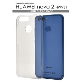HUAWEI nova 2 HWV31 ケース クリア 透明 スマホケース スマホカバー au エーユー UQ mobile ファーウェイ ノヴァ2 SIMフリー 携帯ケース ハードケース シンプル 無地 大人 人気 オススメ デコ デコ用 素材 硬い