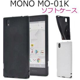 送料無料 MONO MO-01K ケース ソフトケース モノ docomo ドコモ スマホケース スマホカバー 携帯ケース スマートフォン カバー シンプル 無地 白黒 人気 柔らかい 耐衝撃 専用ケース ZTE mo01k