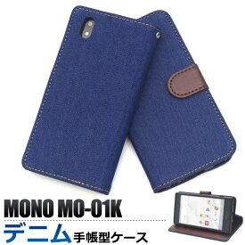 送料無料 手帳型ケース MONO MO-01K ケース モノ 手帳 docomo ドコモ スマホケース スマホカバー 携帯ケース スマートフォン デニム ジーンズ地 大人 ビジネス シンプル 可愛い かわいい 耐衝撃 カード入れ カード収納 人気 おしゃれ オススメ ZTE mo01k