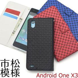 送料無料 手帳型ケース Android One X3 ケース スマホケース 携帯ケース 黒青赤白 スマホカバー Y!mobile ワイモバイル 京セラ アンドロイドワンX3 無地 シンプル ハードケース 耐衝撃 大人 ビジネス カード入れ