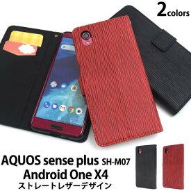 送料無料 AQUOS sense plus SH-M07 / Android One X4 X4-SH 手帳型ケース スマホケース 携帯ケース アクオスセンスプラス Y!mobile ワイモバイル アンドロイドワンx4 スマホカバー シンプル 無地 人気 大人 かわいい 楽天モバイル SIMフリー ポケット SHM07