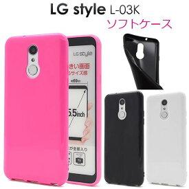 送料無料 LG style L-03K ソフトケース ケース 黒白ピンク docomo ドコモ スマホケース スマホカバー 携帯ケース シンプル 無地 かわいい 人気 デコ LGエレクトロニクス 耐衝撃 衝撃吸収 柔らかい スマートフォン エルジースタイル l03k