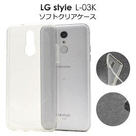 送料無料 LG style L-03K ソフトケース クリアケース 透明 docomo ドコモ スマホケース スマホカバー 携帯ケース シンプル 無地 かわいい 人気 デコ LGエレクトロニクス 耐衝撃 衝撃吸収 柔らかい スマートフォン l03k