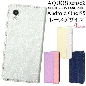 送料無料 手帳型ケース AQUOS sense2 SH-01L /SHV43 / SH-M08 Android One S5 ケース スマホケース アクオス センス 2 カバー ドコモ docomo au 手帳 携帯ケース 和柄 シンプル 柔らかい オシャレ かわいい SIMフリー ポケット アンドロイドワンs5 sh01l shm08ケース