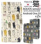 送料無料手帳型ケースAQUOSsense2SH-01L/SHV43/SH-M08AndroidOneS5ケーススマホケースアクオスセンス2カバーねこ猫ネコドコモdocomoauエーユー手帳携帯ケース柔らかいオシャレかわいいSIMフリーポケット楽天モバイルUQモバイルsh01lshm08