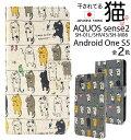 送料無料 手帳型ケース AQUOS sense2 SH-01L / SHV43 / SH-M08 Android One S5 ケース スマホケース アクオス センス 2 カバー ねこ 猫 ネコ ドコモ docomo au 手帳 携帯ケース 柔らかい オシャレ かわいい SIMフリー ポケット アンドロイドワンs5 sh01l shm08ケース