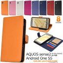 送料無料 手帳型ケース AQUOS sense2 SH-01L / SHV43 / SH-M08 Android One S5 ケース スマホケース アクオス センス …