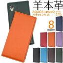 送料無料 羊本革 手帳型ケース AQUOS sense2 SH-01L / SHV43 / SH-M08 Android One S5 ケース スマホケース アクオス センス 2 カバー 黒赤茶紫緑青
