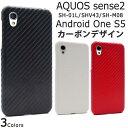 送料無料 AQUOS sense2 SH-01L / SHV43 / SH-M08 Android One S5 白赤黒 ハードケース スマホケース アクオス センス 2 カバー 耐衝撃 プラスチック 硬い ドコモ docomo au エーユー 携帯ケース 硬い SIMフリー ポケット アンドロイドワンs5 sh01l shm08