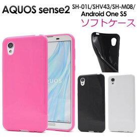 送料無料 AQUOS sense2 SH-01L / SHV43 / SH-M08 Android One S5 白黒ピンク ソフトケース スマホケース アクオス センス 2 カバー 耐衝撃 柔らかい ドコモ docomo au エーユー 携帯ケース 無地 シンプル かわいい ツヤ SIMフリー アンドロイドワンs5 sh01l shm08