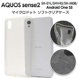 送料無料 AQUOS sense2 SH-01L / SHV43 / SH-M08 Android One S5 透明 クリアケース ソフトケース スマホケース アクオス センス 2 カバー 耐衝撃 柔らかい ドコモ docomo au エーユー 携帯ケース 無地 シンプル SIMフリー アンドロイドワンs5 sh01l shm08