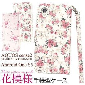 送料無料 手帳型ケース AQUOS sense2 SH-01L / SHV43 / SH-M08 Android One S5 ケース スマホケース アクオス センス 2 カバー 花柄 フラワー ドコモ docomo au 手帳 携帯ケース 柔らかい オシャレ かわいい SIMフリー シンプル アンドロイドワンs5 sh01l shm08ケース