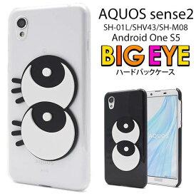 83110f82d1 送料無料 AQUOS sense2 SH-01L / SHV43 / SH-M08 Android One S5 クリアケース キョロ目 目玉 黒  透明 ハードケース スマホケース アクオス センス 2 カバー デコ素材 ...
