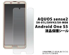 送料無料 AQUOS sense2 SH-01L SHV43 SH-M08 Android One S5 液晶保護フィルム アクオス センス2 カバー ドコモ docomo エーユー au シャープ 薄型 画面保護フィルム スマホ液晶保護シート 保護シール 透明 グレア スマートフォン sh01l shm08