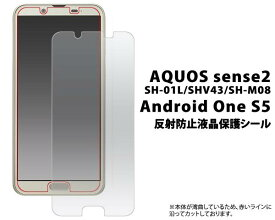 送料無料 AQUOS sense2 SH-01L SHV43 SH-M08 Android One S5 反射防止 液晶保護フィルム アクオス センス2 カバー ドコモ docomo エーユー au シャープ 薄型 画面保護フィルム スマホ液晶保護シート 保護シール 透明 アンチグレア スマートフォン sh01l shm08