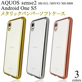 送料無料 AQUOS sense2 SH-01L / SHV43 / SH-M08 Android One S5 バンパーケース ソフトケース アクオス センス ツー 2 カバー 耐衝撃 柔らかい ドコモ docomo au エーユー 携帯ケース 無地 シンプル SIMフリー アンドロイドワンs5 sh01l shm08