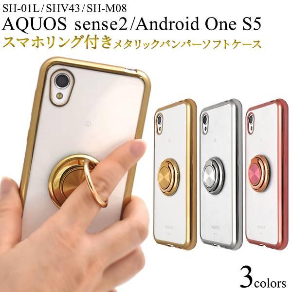 送料無料 AQUOS sense2 SH-01L / SHV43 / SH-M08 Android One S5 スマホリング バンパーケース ソフトケース スマホケース アクオス センス 2 カバー 耐衝撃 柔らかい ドコモ docomo au エーユー 携帯ケース 無地 かわいい SIMフリー アンドロイドワンs5 sh01l shm08