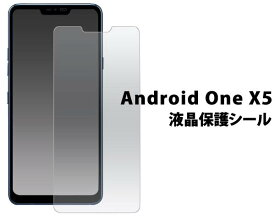送料無料 Android One X5 保護フィルム 画面保護フィルム 液晶保護フィルム スマートフォン スマホ 液晶保護シート 保護シール Y!mobile ワイモバイル LGエレクトロニクス アンドロイドワンx5 光沢 グレア SIMフリー