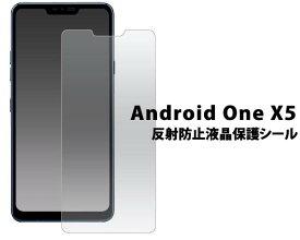 送料無料 Android One X5 反射防止液晶保護フィルム 画面保護フィルム 液晶保護フィルム スマートフォン スマホ 液晶保護シート 保護シール Y!mobile ワイモバイル LGエレクトロニクス アンドロイドワンx5 アンチグレア