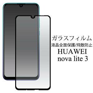 送料無料 HUAWEI nova lite 3 3D液晶保護ガラスフィルム 保護フィルム 透明 楽天モバイル UQ mobile ファーウェイ ノヴァ ノバ ライト3 SIMフリー 画面 液晶 シール スマートフォン スマホ 画面保護フ